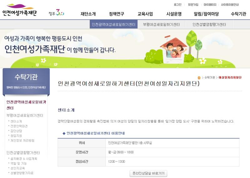 인천여성새일센터, 호텔객실관리사 양성과정 직업교육훈련생 모집