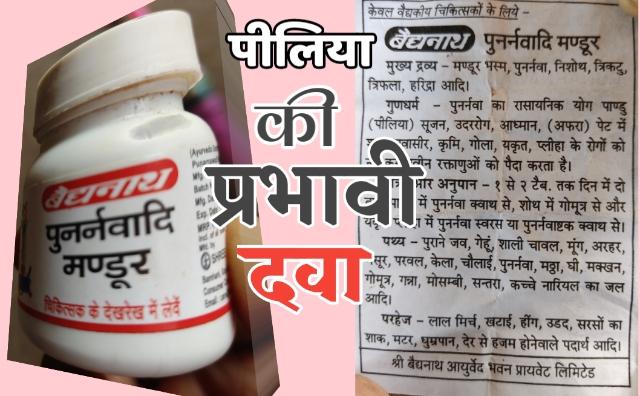 punarnavadi mandoor uses in hindi,
