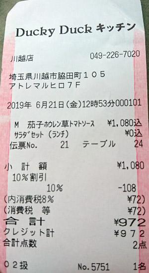 ダッキーダック 川越店 2019/6/21 (Ducky Duck)飲食のレシート