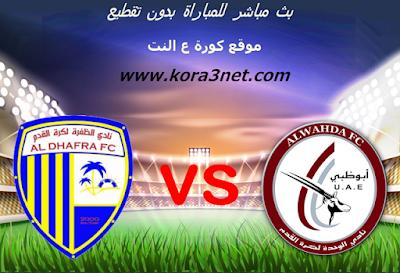 موعد مباراة الوحدة والظفرة اليوم 14-3-2020 دورى الخليج العربى الاماراتى