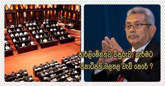https://www.gossiplanka.com/2020/09/dissolve-parliament-power-president.html