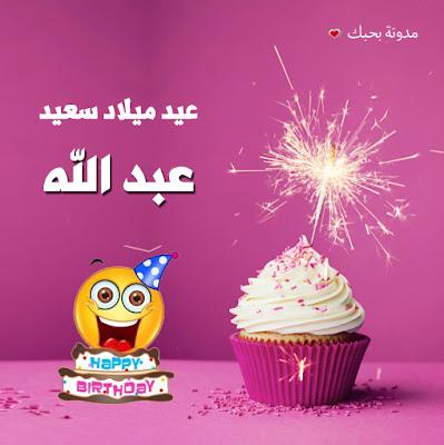 تورتات باسم عبدالله 2020 تورتة باسم عبد الله Abdallah