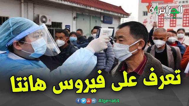 """بعد  وفاة اول شخص ... تعرف على فيروس """" هانتا"""" الجديد في الصين"""