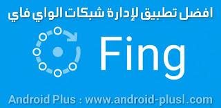 تحميل, تطبيق, Fing Network Tools, افضل برنامج, لإدارة شبكات الوايرلس, wifi, للاندرويد, برنامج Fing أدوات الشبكة, تطبيق فينج للاندرويد, معرفة المتصل, الشبكة اللاسلكية
