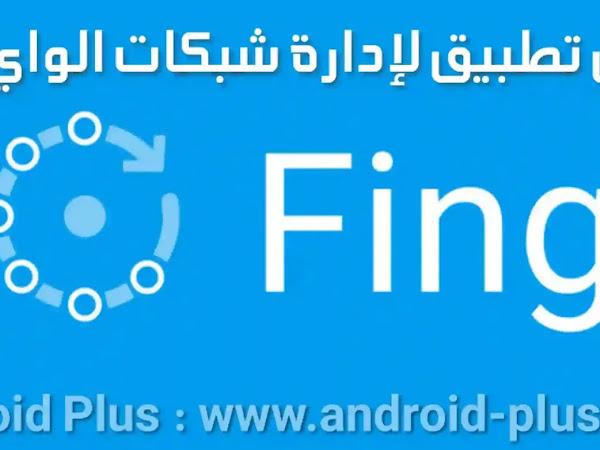 تحميل تطبيق Fing Network Tools افضل برنامج لإدارة شبكات الوايرلس wifi للاندرويد