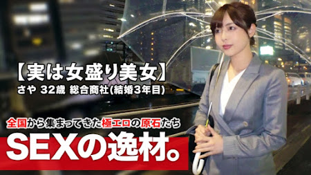 ARA-432 | 中文字幕 – 實際上是好色美女 32歲 沙耶參上!第一次和別人插插的美女妻子