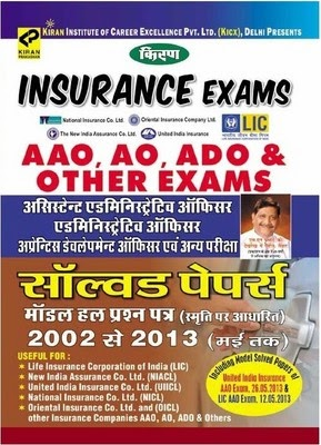 http://dl.flipkart.com/dl/insurance-officer-exams-aao-ao-ado-solved-papers-nicl-lic-oic-uiicl-oicl-2013-2002/p/itmdn9q8hkftynhn?pid=RBKDN9Q7XKAGHEYG&affid=satishpank