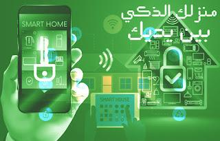 تحويل المنزل الى منزل ذكي | تعرف علي نظام البيت الذكي في عالم التكنولوجيا