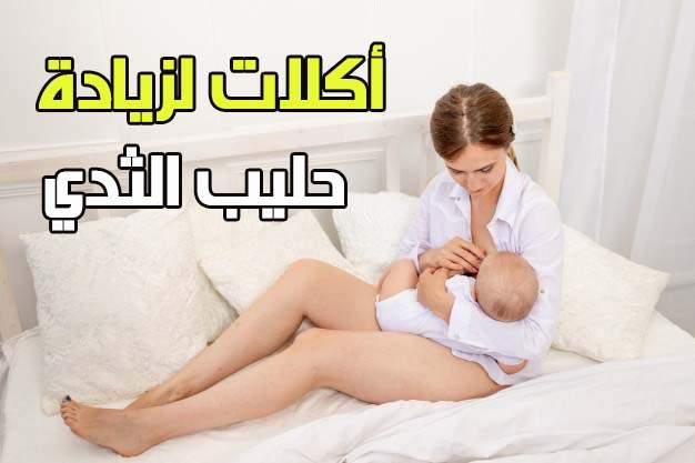اكلات لزيادة حليب الام, زيادة حليب الام, وصفات لزيادة حليب الام