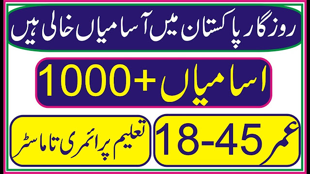 1000+Vacancy Rozgar Pakistan Jobs 2020