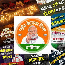 PM . Narendra Modi ke janmdin pr logono manaya berojgar divas