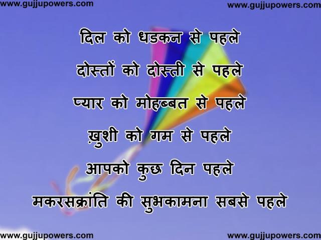 happy makar sankranti hd image