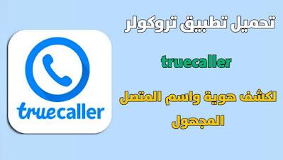 تحميل تطبيق تروكولرTruecaller لمعرفة اسم المتصل المجهول
