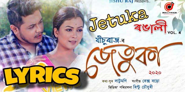 JETUKA 2021 Lyrics   Jishu Raj   Latumoni   Rex Boro   Rintu Choudhury   New Assamese Song
