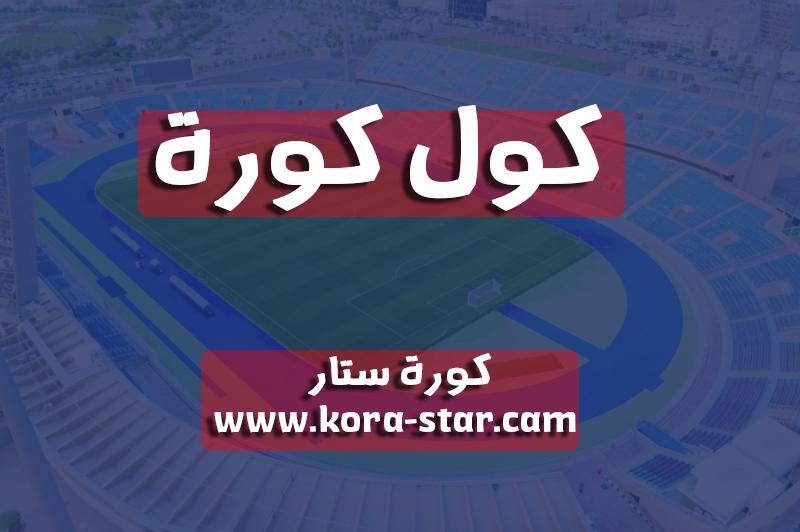 كول كورة | Cool Kora | مباريات اليوم بث مباشر