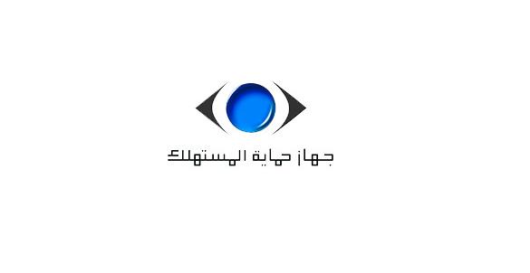 عناوين وارقام هواتف جهاز حماية المستهلك في جمهورية مصر العربية بالكامل