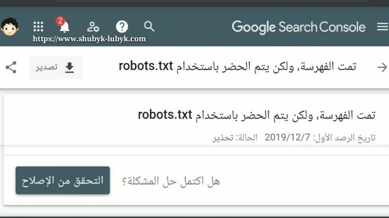 حل مشكلة تم الفهرسة ولكن يتم الحظر باستخدام ملف robots.txt