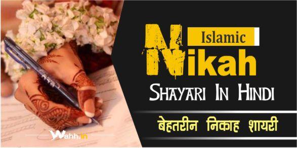 Islamic-Nikah-Shayari