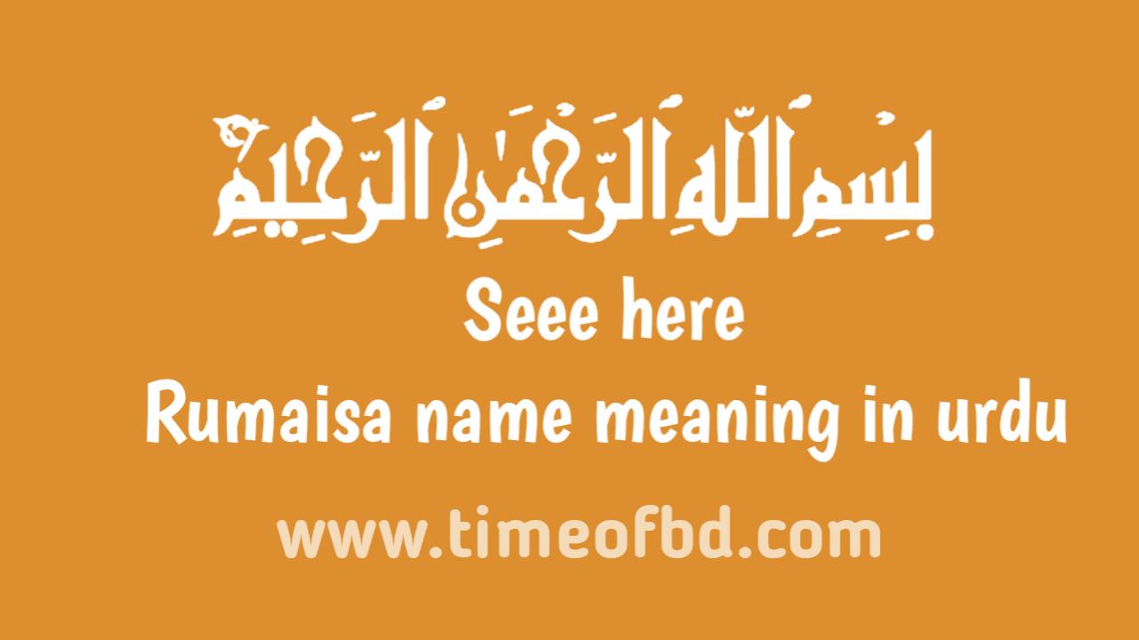 Rumaisa name meaning in urdu, رموسا نام کا مطلب اردو میں ہے