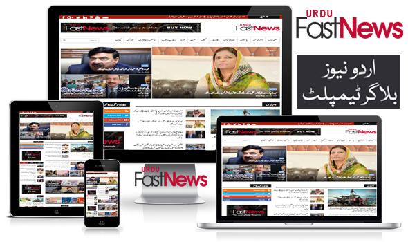 Urdu Fast News-Responsive Urdu News & Magazine Blogger Template