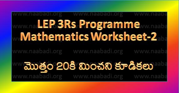 LEP 3Rs - Mathematics- Addition - Worksheet-3    మొత్తం 20కి మించని కూడికలు
