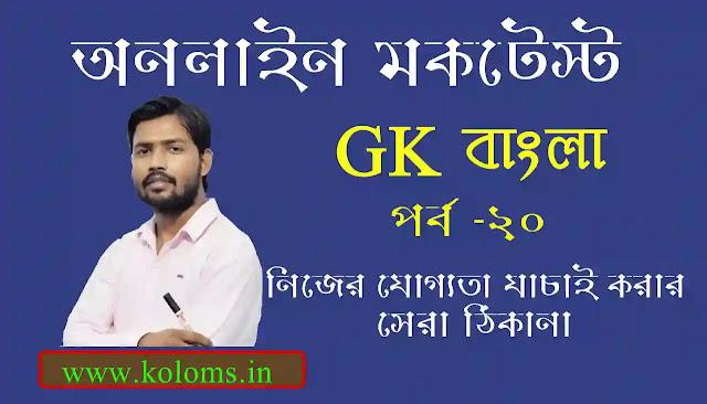 General Studies Bangla Quiz Test Part-20