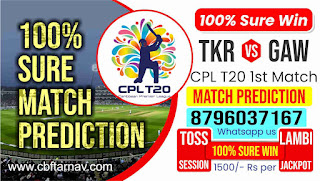 CPL 2021 Guyana vs Trinbago CPL T20 1st Match 100% Sure Today Match Prediction Tips