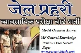 मध्य प्रदेश जेल प्रहरी परीक्षा 2020 एवं अन्य  विभिन्न  प्रतियोगिता परीक्षाओं की तैयारी के लिए मध्य प्रदेश से सम्बंधित टू द पॉइंट जानकारी