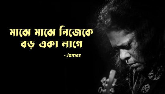 Majhe Majhe Nijeke Lyrics by James