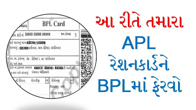 How To Convert Apl Ration Card To Bpl Ration Card-Gujarat