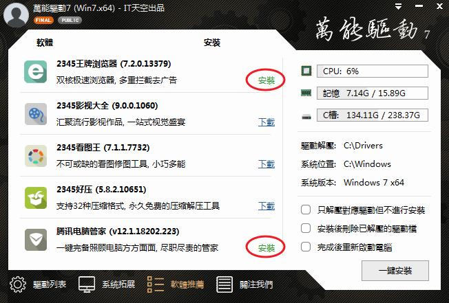 Image%2B008 - 萬能驅動 EasyDrv 離線安裝驅動程式,重灌系統的好幫手 - Win7/Win10