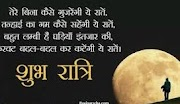 good night sms in hindi for girlfriend 120 words love sms