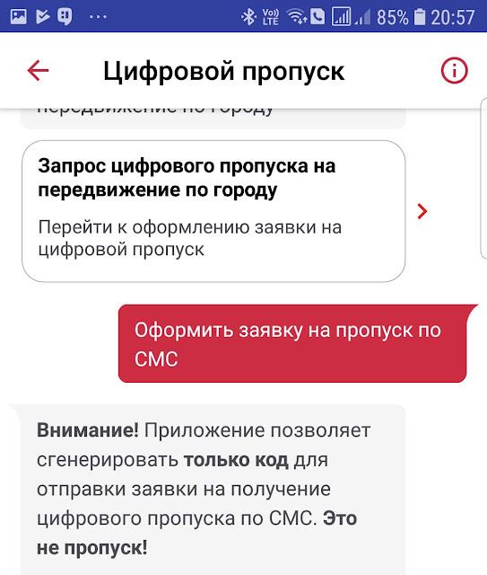 Моя Москва Цифровой пропуск