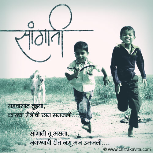 Holi Wallpaper With Quotes In Hindi Marathi Friendship Kavita बेस्ट फ्रेंड इन माय लाइफ