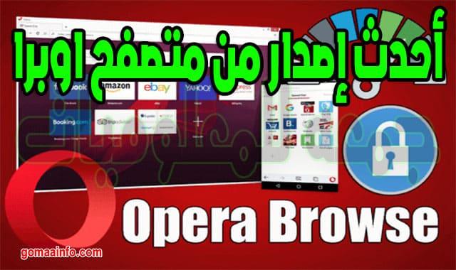 تحميل أحدث إصدار من متصفح اوبرا | Opera Opera 69.0.3686.57