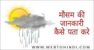 weather report check kaise kare online