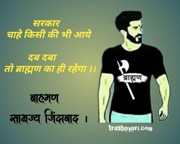 Brahman chora status