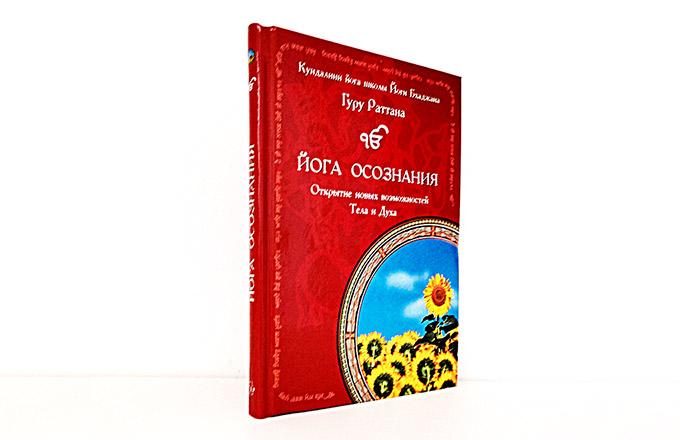 книга Йога Осознания, автор Гуру Раттана