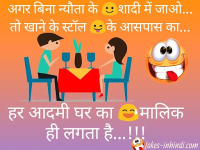majedar jokes in hindi | latest funny majedar jokes in hindi