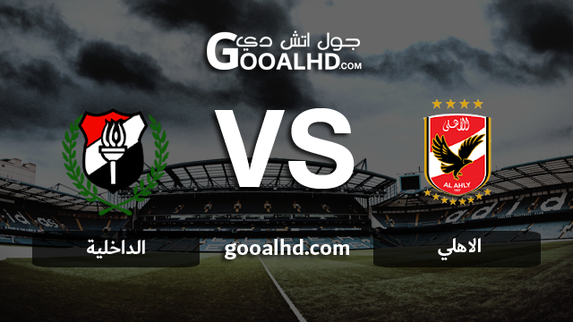 مباراة الاهلي والداخلية بث مباشر اليوم 20-02-2019 في الدوري المصري