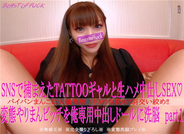 FC2 PPV 1537824 ※初撮り【無修正・顔出し】 TATOOギャルをドM調教♡...