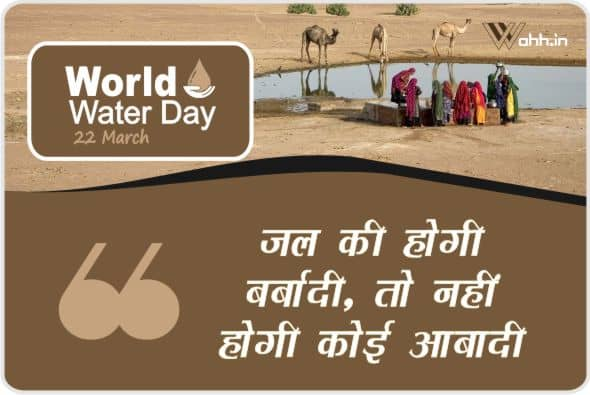 World Water Day Thoughts hindi