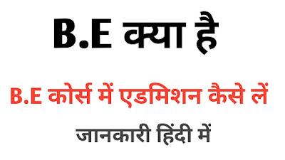 बी.ई (B.E) क्या है B.E कोर्स कैसे करे पूरी जानकारी Hindi मे