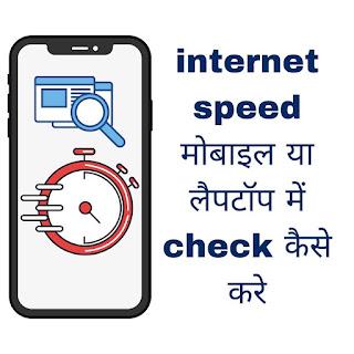 Net speed test