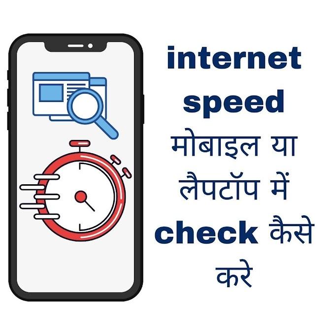 internet  की speed कैसे check करें   net speed kaise check karen