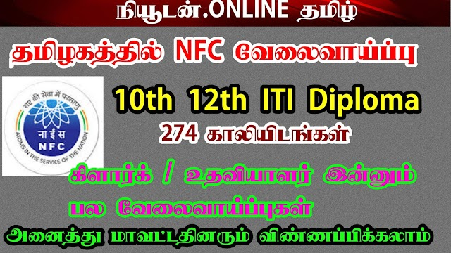 Nuclear Fuel Complex recruitment 2020 | 273 Posts  for Stipendiary Trainees