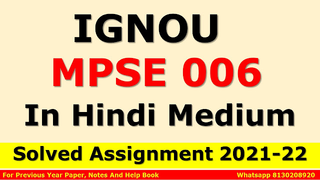 MPSE 006 Solved Assignment 2021-22 In Hindi Medium