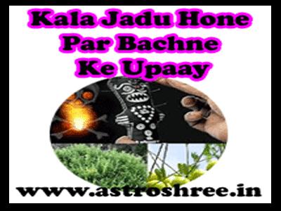 Kala Jadu Hone Par Bachne Ke Upaay