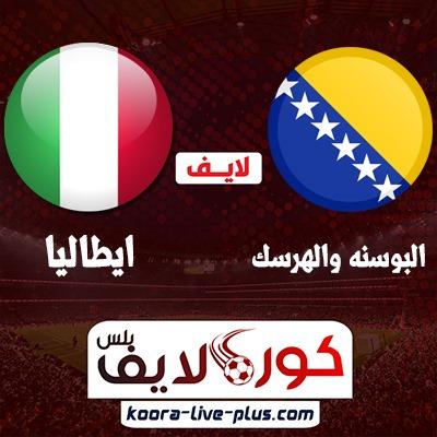 بث مباشر مباراة ايطاليا والبوسنة والهرسك