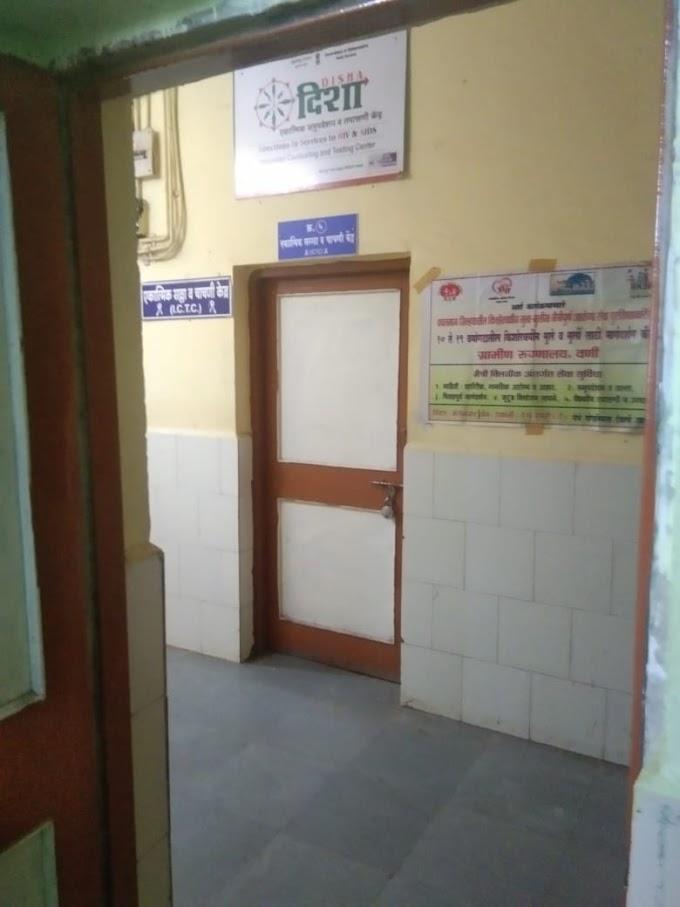 ग्रामीण रुग्णालयातील एचआयव्ही सल्ला व चाचणी केंद्र कुलूपबंद..... रुग्ण आल्यापावली परतले...